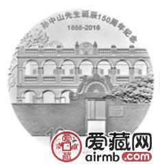 孙中山先生诞辰150周年纪念银币为何成为收藏的最好选择之一?