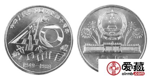 建国40周年纪念币价格多少钱?建国40周年纪念币市场行情分析