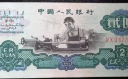 绝版纸币价格表 这张纸币价格高达100万?