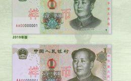 1999年1元纸币整刀价格