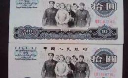 1965年10元人民币价格 最新价格表查询