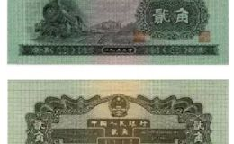 五三年贰角纸币价格