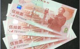 建国钞十连号最新价格 50元建国钞最新的价格