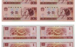 一元四连体整版钞价格 1元四连体最新价