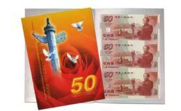 50元建国纪念钞四连号价格