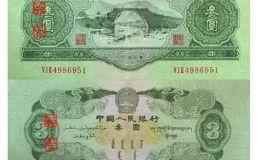 人民币第二版纸币三元 最新价格及图片