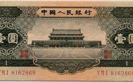 第二套人民纸币1元值多少钱