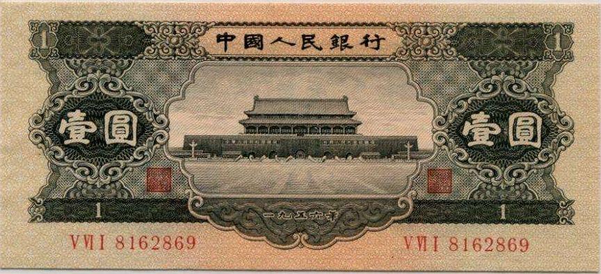 第二套人民纸币1元值激情乱伦