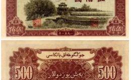 第一套人民币500元瞻德城收藏价值