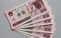 96年一元纸币辨别真伪及价值分析