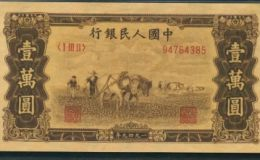 1949年一万元纸币 最新价格及价值分析