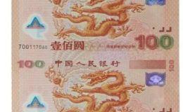2019龙钞最新价格