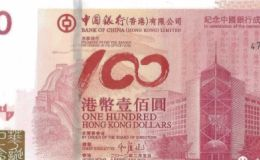 中银百年香港纪念钞