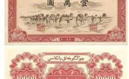 第一套人民币骆驼队怎么辨真假