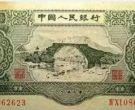 第二版人民币三元如何鉴定