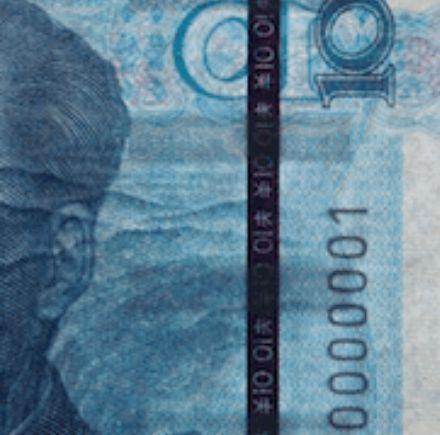 2019年10元紙幣 正背面及真假鑒別