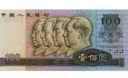 1990年100元人民币怎么鉴别真伪