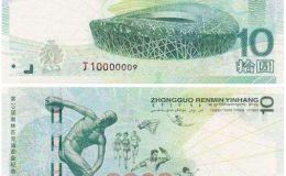 2008奥运纪念钞价格 现在价格多少
