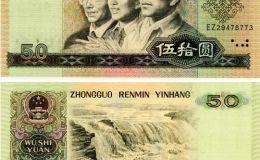 1980年50元人民币值多少钱 80版50元最新报价