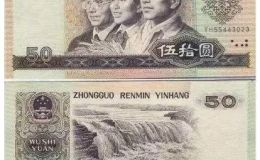 1990版50元人民币最新价格 单张50元市场价