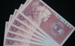 80版5角纸币最新价格 价格多少钱