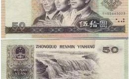 第四套人民币90版50元值多少钱 值钱吗