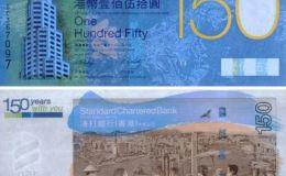 渣打银行150元纪念钞价格 渣打150元纪念钞行情