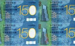 渣打银行150周年纪念钞四连体 最新价格及图片介绍