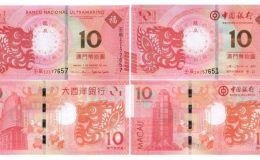 澳门生肖对钞收藏价值 本月最新价格是多少