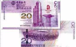 2008年20元澳門鈔現在是多少錢