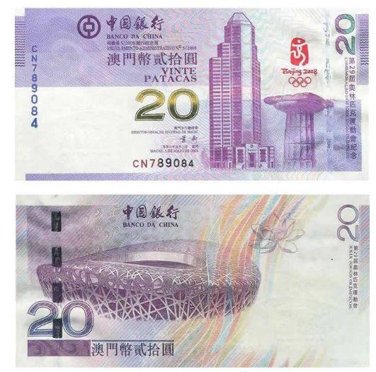 澳门20元奥运钞介绍及价值分析
