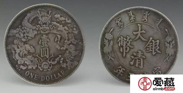 宣统三年大清银币价格行情怎么样?宣统三年大清银币真伪辨别