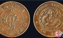 怎么轻松鉴别真假光绪元宝?附光绪元宝铜币图片及价格