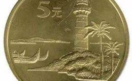 台湾鹅銮鼻纪念币价格多少?台湾鹅銮鼻纪念币值得收藏吗?