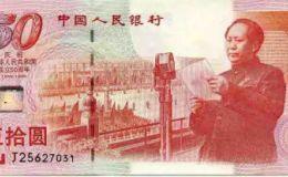 纪念钞最新情况 最新市场价格