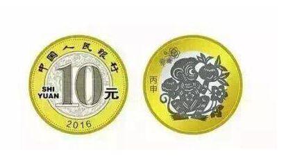 猴年生肖金銀紀念幣