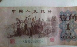 62年1角纸币现在值多少钱