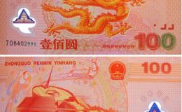 100元纪念钞价格 5种100元纪念钞盘点