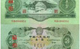 第二版人民币三元价格表
