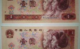 80年一元紙幣值多少錢