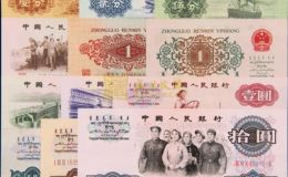 第3套人民币值多少钱