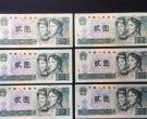 第四套人民币80年2元整捆(千连张)