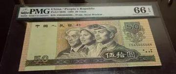 1990年50元紙幣值多少錢