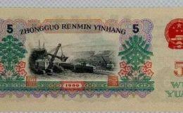 第三套人民币5元价格是多少