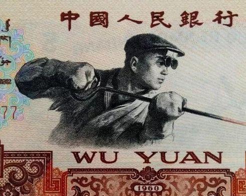 第三套人民幣5元價格是多少