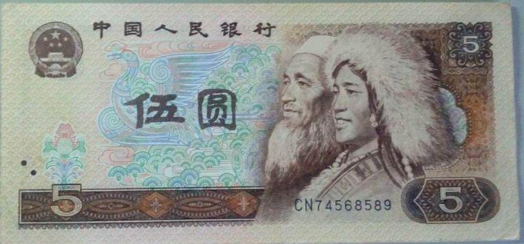 五元紙幣值多少錢