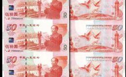 建國鈔百連號價格2019