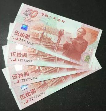 建国钞百连号价格2019