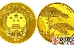 黄山金银币有没有收藏价值,黄山金银币投资前景怎么样?
