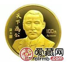 孙中山天下为公金币收藏价值怎么样?都有哪些纪念意义?